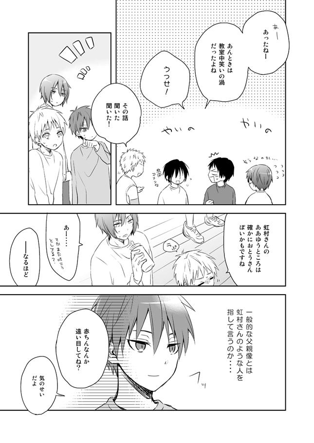 150418_虹村さん3